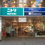 ニトリ 新宿タカシマヤタイムズスクエア店
