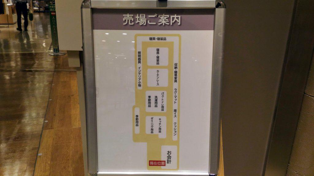デコホーム渋谷 フロアーマップ