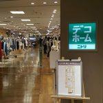 ニトリ デコホーム 渋谷東急東横店