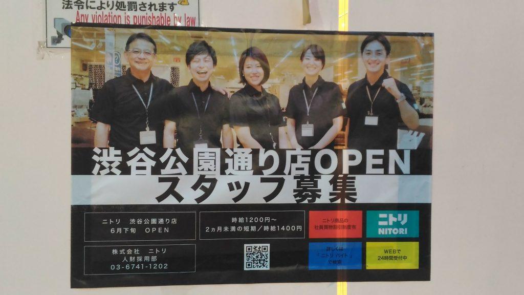 ニトリ渋谷店 スタッフ募集